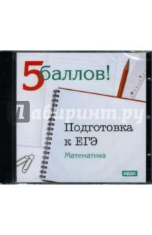 Обложка книги Подготовка к ЕГЭ: Математика (CD-ROM)
