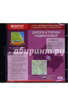 Дороги и города Подмосковья: Русская и английская версия (CD-ROM)