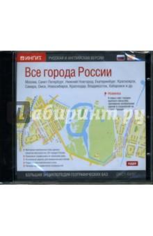 Все города России: Русская и английская версии (CD-ROM)