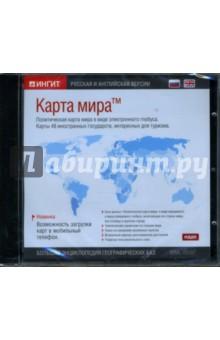 Карта мира: Русская и английская версии (CD-ROM)