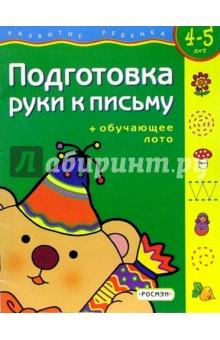 Подготовка руки к письму. Для детей 4-5 лет. ( с обучающим лото)