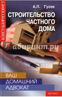Ваш домашний адвокат: строительство частного дома