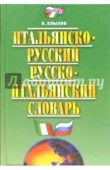 Итальяно-русский, русско-итальянский словарь
