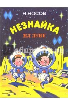 Носов Николай Николаевич Незнайка на Луне. Части 1 ,2