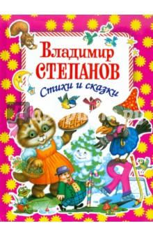 Степанов Владимир Александрович Степанов девчонкам и мальчишкам