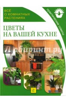 Чичев А.В. Цветы на вашей кухне