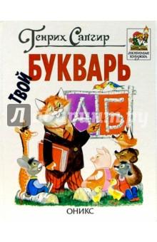 Сапгир Генрих Вениаминович Твой букварь