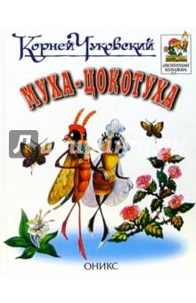 Чуковский Корней Иванович Муха-Цокотуха: Сказки в стихах