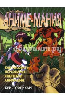 Аниме-мания от Лабиринт