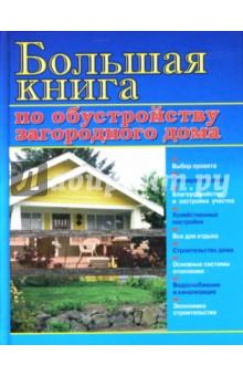 Большая книга по обустройству загородного дома