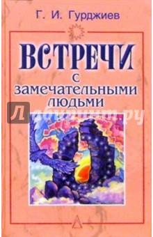 Гурджиев Георгий Встречи с замечательными людьми