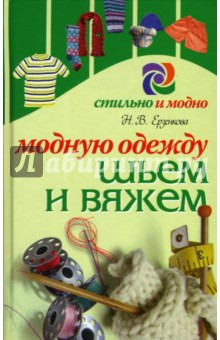 Ерзенкова Нина Модную одежду шьем и вяжем