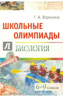 Воронина Галина Анатольевна Школьные олимпиады. Биология: 6-9 классы