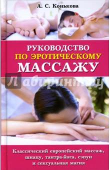 Конькова Алла Руководство по эротическому массажу