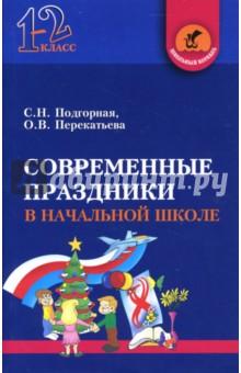 Подгорная Светлана Николаевна Современные праздники в начальной школе: 1-2 классы