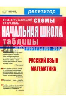 Иванова С.С., Степанова А.В. Начальная школа в схемах и таблицах