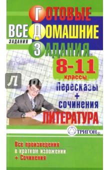 Линькова Л. И., Кравцов М. А. Готовые домашние задания: Все произведения в кратком изложении + сочинения. 8-11 классы