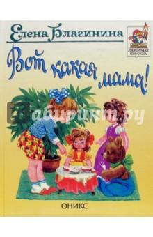 Благинина Елена Александровна Вот какая мама!: Стихи