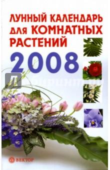 Красилова Елена Лунный календарь для комнатных растений. 2008 год