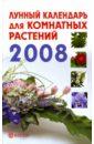 Лунный календарь для комнатных растений. 2008 год