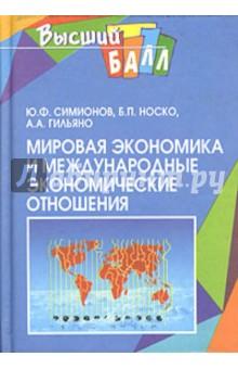 Симионов Юрий Федорович Мировая экономика и международные экономические отношения