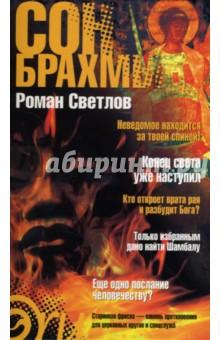 Светлов Роман Сон Брахмы