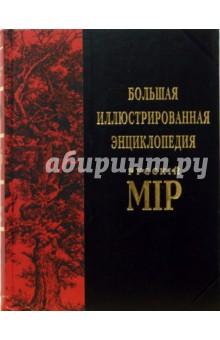 Большая иллюстрированная энциклопедия Русскiй Мiр: Том 7