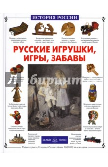 Русские игрушки, игры, забавыИстория<br>Вы давно были в магазине детских игрушек? Загляните, ради любопытства. И вы увидите, что полки завалены всевозможными плюшевыми монстрами иностранного происхождения, конструкторами Лего, космическими агрегатами. Если же вы попросите показать нашего русского Петрушку, то вам, в лучшем случае, предложат какой-нибудь вариант итальянского Арлекино, а в худшем - скажут, что это очень редкая игрушка. То же самое вас ожидает, если вам вздумается купить простую деревянную пирамидку или обыкновенный деревянный кораблик - из тех, что русские дети испокон веков пускали по ручьям и речкам. Казалось бы, все ясно: пластмасса пришла на смену дереву (да и дерево, вероятно, скоро станет для России непозволительной роскошью), вместо простеньких корабликов появились океанские лайнеры и военные крейсеры, вместо примитивных самолетиков - космические корабли, вместо безногих, безглазых, безволосых традиционных русских кукол - длинноногие красавицы Барби. Прогресс - это хорошо! Но позвольте спросить, куда же делись наши русские игрушки? Из них остались разве что матрешки, да и те (судя по цене) предназначаются иностранным туристам - в качестве сувенира из России. Книга Русские игрушки, игры, забавы рассказывает об истории возникновения игрушек на Руси, о божественном происхождении и обрядовом значении лошадок и мячей, кукол-оберегов и соломенных птичек. Пусть наши дети узнают, в какие куклы играли их прапрабабушки, на каких лошадках скакали и какими солдатиками сражались их прапрадедушки. Отдельные главы посвящены народным играм и забавам, ныне незаслуженно забытым: пять камушков, бирюльки, ходули, игры в бабки и в лапту. Очень хочется надеяться, что эта книга поможет воскресить русские народные игрушки и возродить потерявшиеся во времени игры и забавы.<br>.<br>