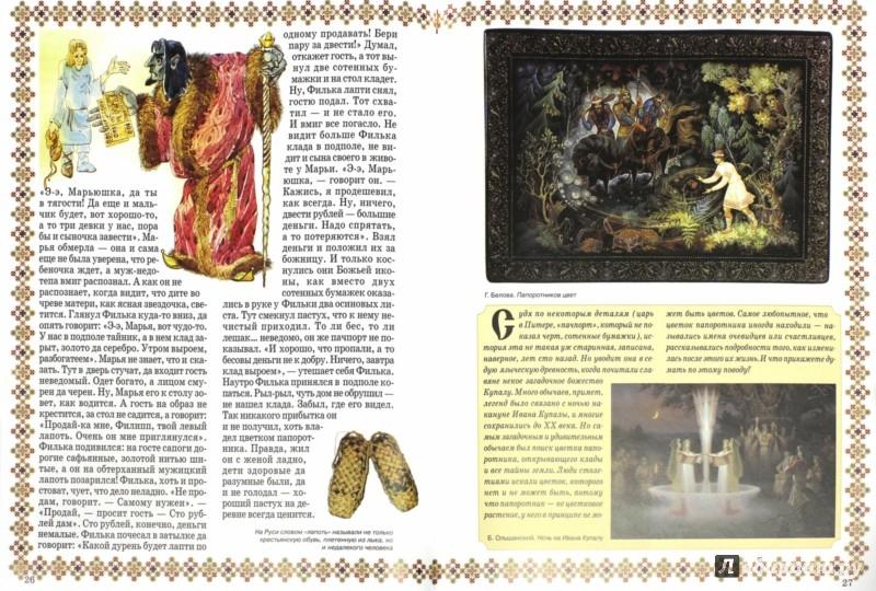 Иллюстрация 1 из 17 для Славянские сказания - Светлана Лаврова | Лабиринт - книги. Источник: Лабиринт