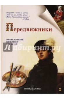 Ермильченко Наталия Валентиновна Передвижники