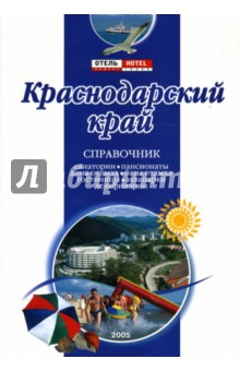 Шепелев В.В. Краснодарский Край: Справочник