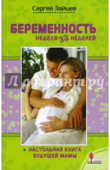 Беременность: неделя за неделей. Настольная книга будущей мамы