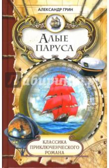 Алые паруса: Повесть; Бегущая по волнам: Роман