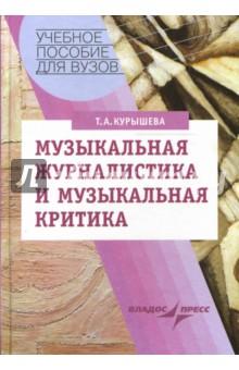 Курышева Татьяна Музыкальная журналистика и музыкальная критика: Учебное пособие