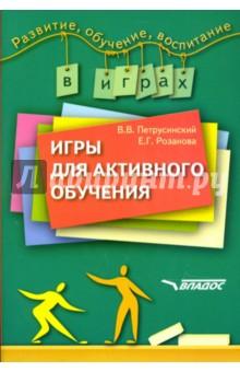Игры для активного обучения