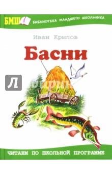 Крылов Иван Андреевич Басни