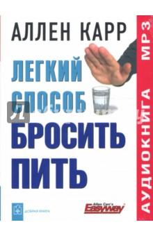 Легкий способ бросить пить (mp3)Психология<br>Эффективность: метод Аллена Карра используется во многих клиниках мира, действует быстро и дает устойчивый результат.<br>Простота: не требуется силы воли, не возникает необходимости в заменителях спиртного; потребность в алкоголе исчезает без какого-либо замещения.<br>Удобство: отказ от употребления алкоголя не сопровождается дискомфортом, не вызывает абстинентного синдрома.<br>Практичность: никакого запугивания, никакого специального лечения.<br>Универсальность: метод Аллена Карра помогает каждому справиться с тревогами и страхами, мешающими наслаждаться жизнью, дает возможность получать больше удовольствий от праздников, не прибегая к помощи алкоголя.<br>Результат: новое, не сравнимое ни с чем ощущение свободы.<br>Читает: Сергей Казаков.<br>Общее время звучания: 8 часов 56 минут.<br>