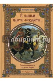 В нашем царстве-государстве…: Увлекательные рассказы из русской истории