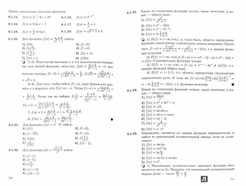 По высшей математике лунгу к н решебник