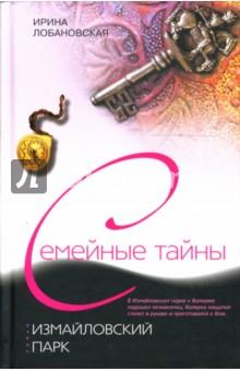 Измайловский парк: Роман от Лабиринт