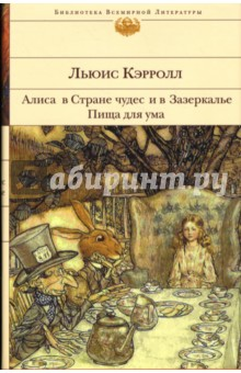 Алиса в Стране чудес и в Зазеркалье. Пища для ума: Сказки, рассказы, стихи, эссе