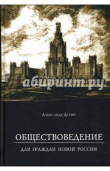 Обществоведение для граждан Новой России