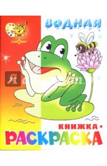 Водная книжка-раскраска: Лягушонок
