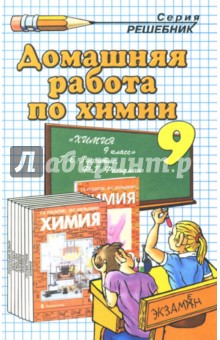 Домашняя работа по химии за 9 класс к учеб. Г.Е. Рудзитиса, Ф.Г. Фельдмана Химия: учеб. для 9 кл.