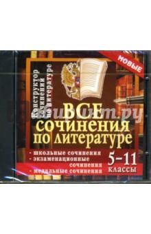 Все сочинения по литературе: 5-11 классы (CDpc)