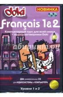 Francais 1&2: Компьютерный курс для всей семьи (2CD)