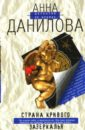Данилова Анна Васильевна. Страна кривого зазеркалья: Повесть