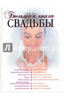 Большая книга свадьбы: Как организовать и провести самое красивое торжество
