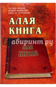 Алая книга: Лал Китаб
