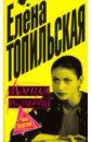 Топильская Елена Валентиновна. Мания расследования: Роман